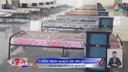 จ.จันทบุรี รับมอบ รพ.สนาม 220 เตียง จากกองทัพเรือ เริ่มขนย้ายผู้ป่วยโควิด-19 ชุดแรกวันนี้