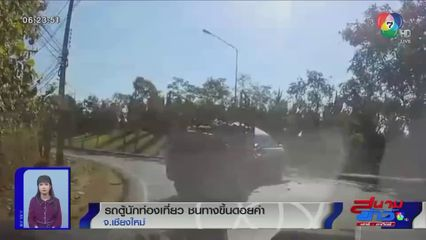 ภาพเป็นข่าว : รถตู้นักท่องเที่ยว ชนทางขึ้นดอยคำ