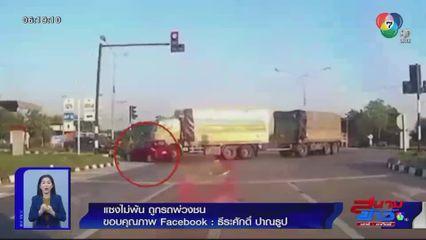 ภาพเป็นข่าว : แซงไม่พ้น ถูกรถพ่วงชน