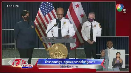 ตำรวจสหรัฐฯ สรุปเหตุจลาจลในรัฐสภาฯ มีผู้เสียชีวิต 4 คน