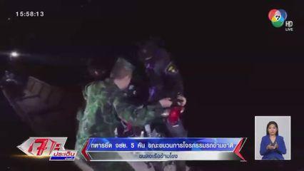 ทหารยึดจักรยานยนต์ 5 คัน ขณะขบวนการโจรกรรมรถข้ามชาติ ขนลงเรือข้ามโขง