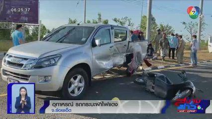 ภาพเป็นข่าว : อุทาหรณ์ รถกระบะฝ่าไฟแดง