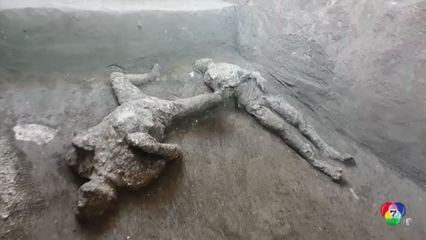พบโครงกระดูกอายุ 2 พันปี ผู้หนีตายภูเขาไฟวิสุเวียสระเบิด ในเมืองปอมเปอี