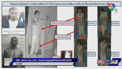 เด้ง ผกก.ตม.ตาก ปมชาวอุยกูร์หนีออกจากห้องกักตัว
