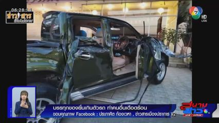 ภาพเป็นข่าว : บรรทุกของยื่นเกินตัวรถ ทำคนอื่นเดือดร้อน
