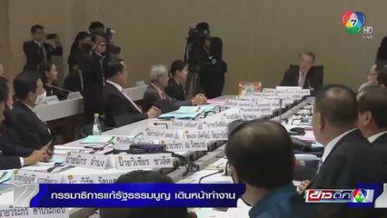 ประชุมคณะกรรมาธิการแก้ไขร่างรัฐธรรมนูญ นัดแรก