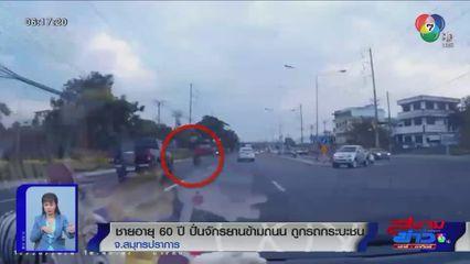 ภาพเป็นข่าว : ชายอายุ 60 ปี ปั่นจักรยานข้ามถนน ถูกรถกระบะชน จ.สมุทรปราการ