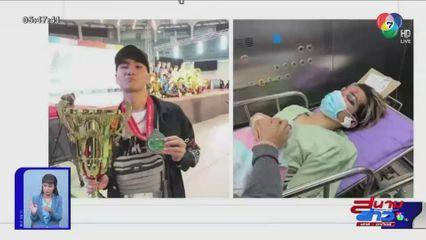 นักเต้นระดับรองแชมป์โลกถูกรุมทำร้ายใช้ขวดตี-เก้าอี้ฟาดซ้ำ กะโหลกร้าว จ.บุรีรัมย์