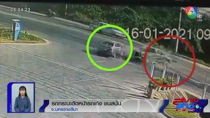 ภาพเป็นข่าว : รถกระบะตัดหน้ารถเก๋งชนสนั่น