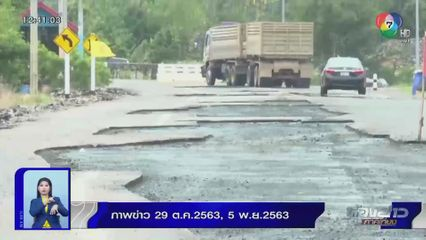 คอลัมน์หมายเลข 7 : ข่าวดีชาวกาญจนบุรีถนนสาย กจ.3007 ซ่อมเสร็จ 15 ธ.ค.นี้
