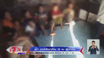 ผวา ชาวโรฮีนจาเกือบ 20 คน หนีเข้าไทยซุกบ้านเช่าย่านดอนเมือง ติดโควิด-19 รวม 7 คน