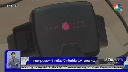 รายงานพิเศษ : กรมคุมประพฤติ เตรียมเปิดตัวกำไล EM ระบบ 4G