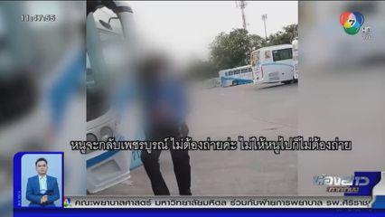 แชร์สนั่นโซเชียล : สาววอน ถูกรังเกียจไล่ลงรถโดยสาร