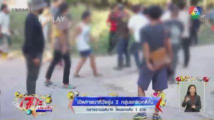 เปิดภาพนาที วัยรุ่น 2 กลุ่มยกพวกตีกันกลางงานแห่นาค โดนแทงเสียชีวิต 1 ราย