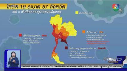 แผนที่การติดเชื้อโควิด-19 ระบาดใหม่ 57 จังหวัด