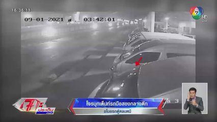 คนร้ายบุกเต็นท์รถมือสองกลางดึก ขโมยรถตู้หลบหนี