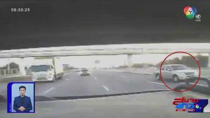 ภาพเป็นข่าว : รถกระบะชนท้ายรถกระบะ พ่อยอมเจ็บให้ลูกรอด จ.ฉะเชิงเทรา