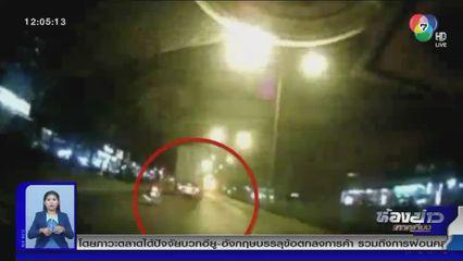แชร์สนั่นโซเชียล : อันตรายพื้นถนนระเบิด