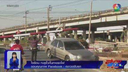 ภาพเป็นข่าว : ใจร้อน ทะลุรั้วกั้นทางรถไฟ