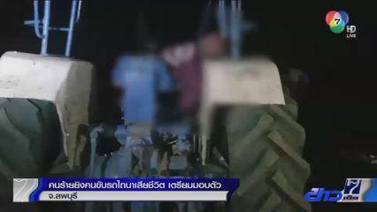 คนร้ายยิงคนขับรถไถนาเสียชีวิตจ่อมอบตัว จ.ลพบุรี