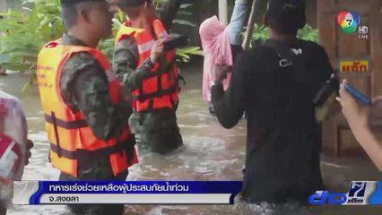 ทหารเร่งช่วยเหลือผู้ประสบภัยน้ำท่วม จ.สงขลา