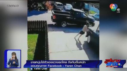 ภาพเป็นข่าว : ชายหนุ่มใช้ตัวเองขวางรถไหล ถึงกับเจ็บหนัก