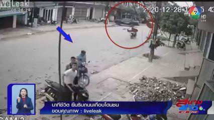 ภาพเป็นข่าว : นาทีชีวิต ยืนริมถนนเกือบโดนรถชน