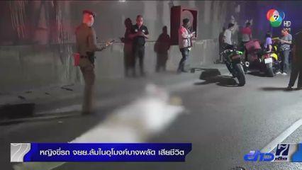 หญิงขี่รถจักรยานยนต์ล้มในอุโมงค์บางพลัด เสียชีวิต