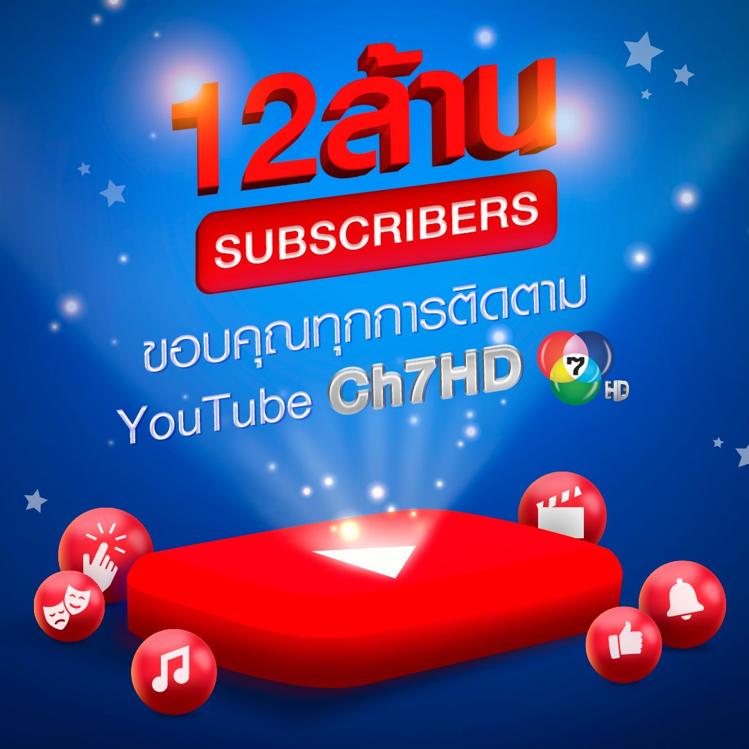 12M Subs Celebration - YouTube Ch7HD